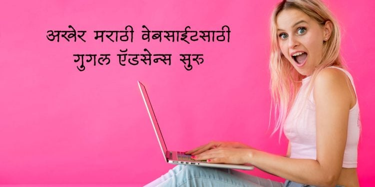 google-adsense-for-marathi-languages